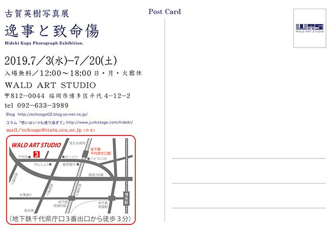 逸事ポストカードweb用裏ブログ.jpg